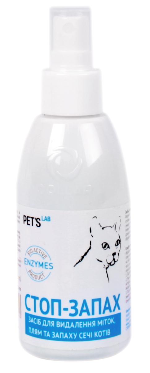"""PET'S ЛАБ """"Стоп запах""""– средство для удаления пятен и запаха мочи котов"""