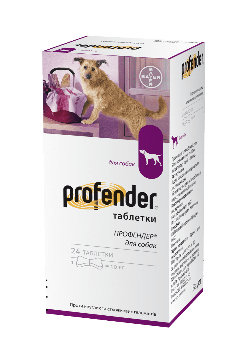 Profender – таблетки у формі кісточки для собак проти гельмінтів