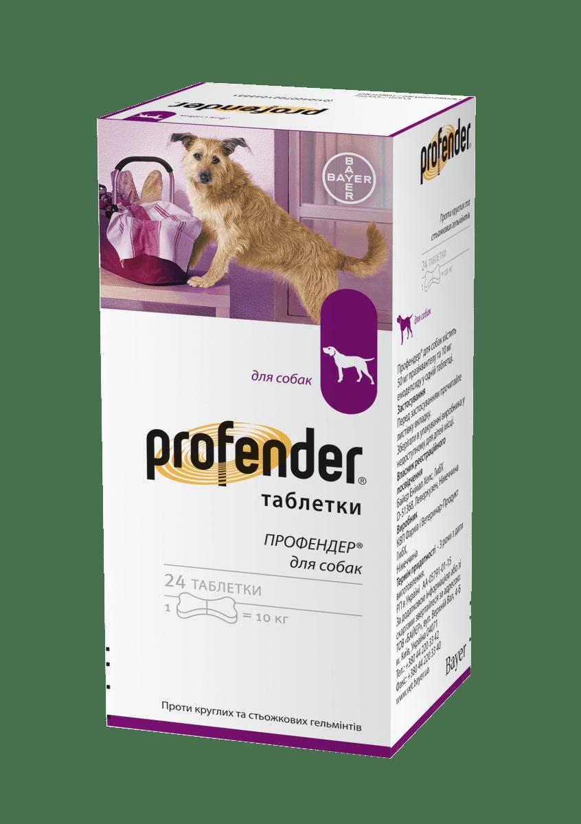 Profender – таблетки в форме косточки для собак против гельминтов