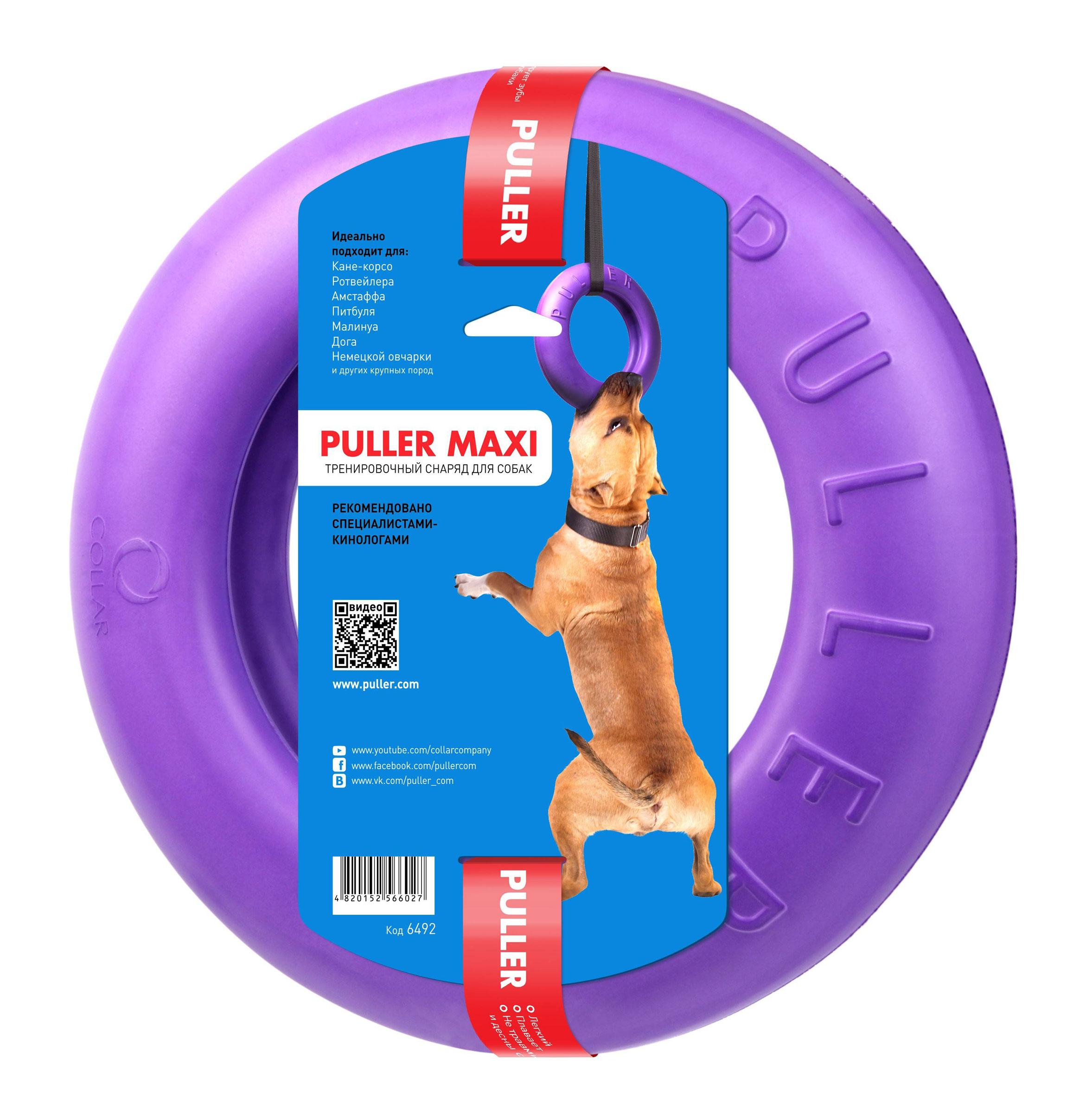PULLER MAXI – тренировочный снаряд для собак
