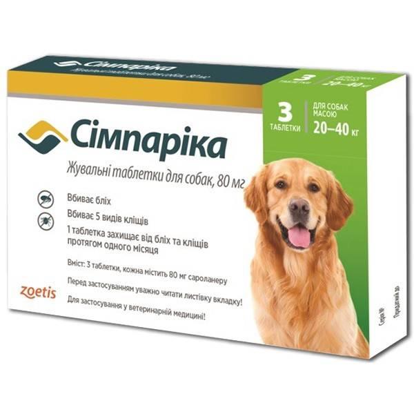 Simparica жевательная таблетка от блох и клещей для собак весом от 20 кг до 40 кг