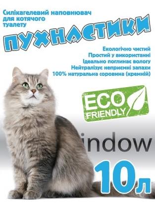 Пушистик силикагелевый наполнитель для кошачьих туалетов