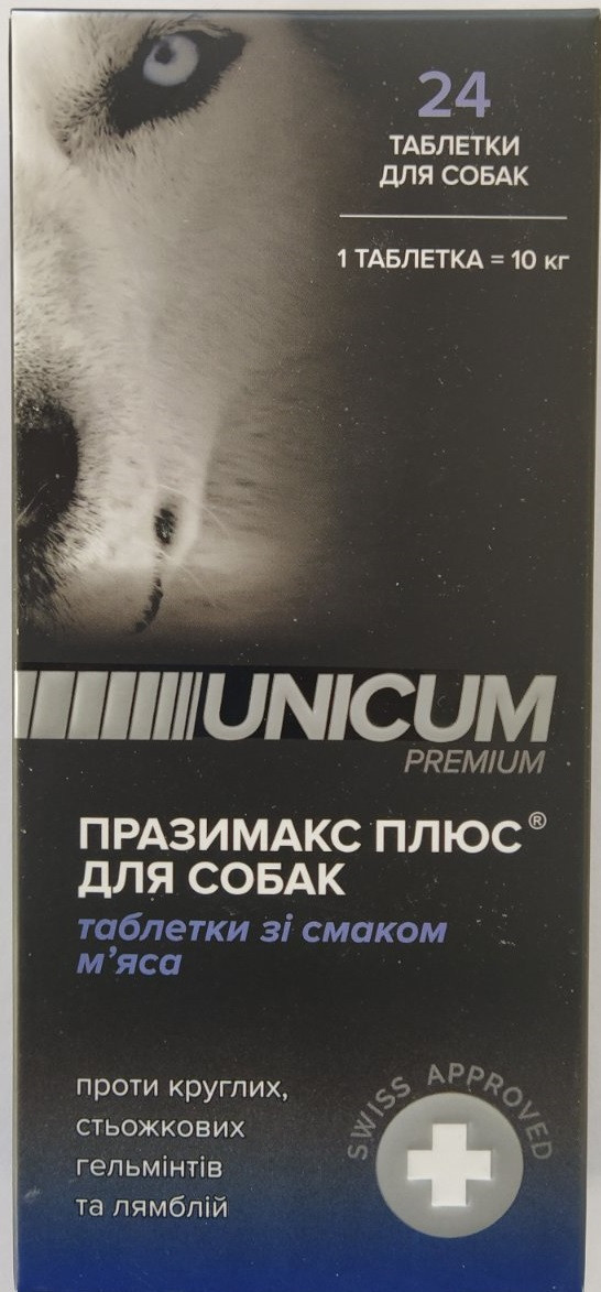 UNICUM Празимакс Плюс – противогельмінтні таблетки для собак