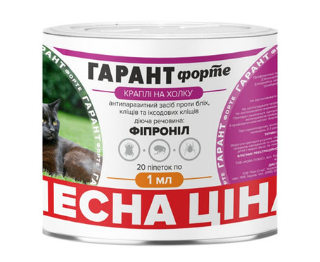Гарант Форте краплі від бліх і кліщів для котів і собак вагою від 2 кг до 10 кг