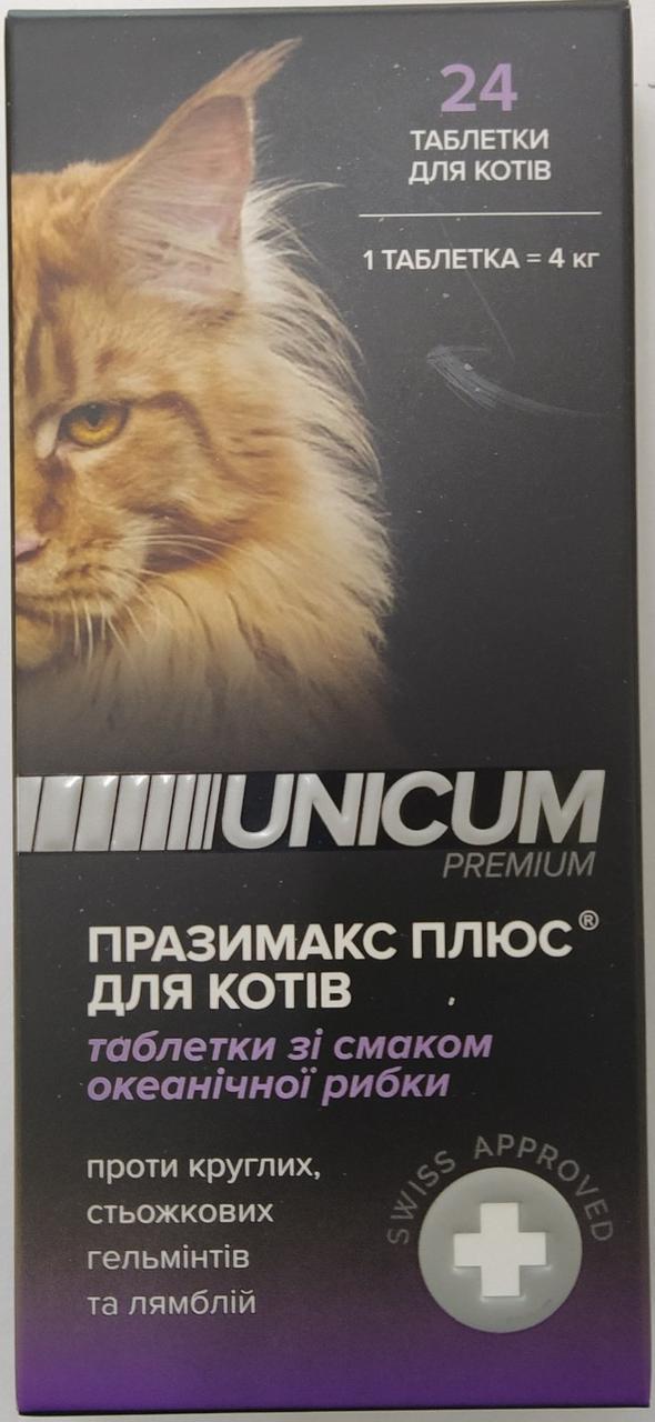 UNICUM premium Празимакс Плюс противогельминтные таблетки для котов