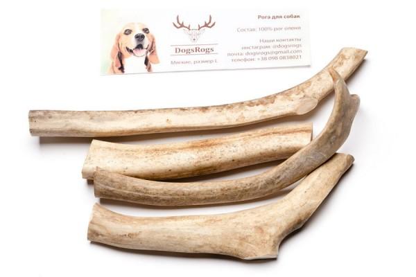 DogsRogs Soft L – м'які роги оленя для собак малих і середніх порід