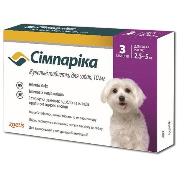 Simparica жевательная таблетка от блох и клещей для собак весом от 2,5 кг до 5кг