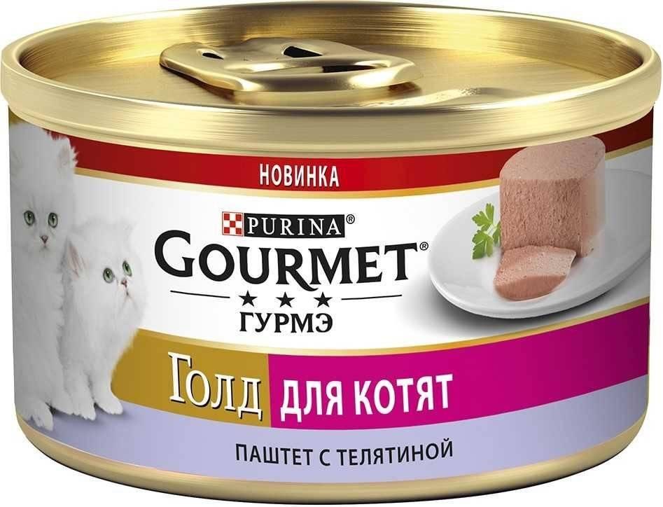 GOURMET Gold консерва с телятиной для котят