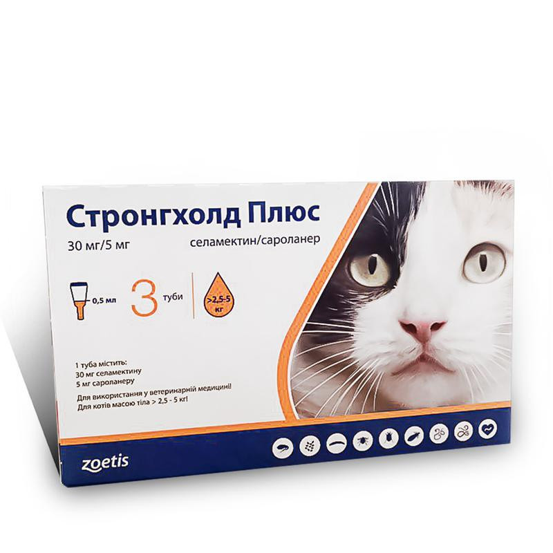 Stronghold PLUS краплі від бліх, кліщів і глистів для котів вагою 2,5-5 кг